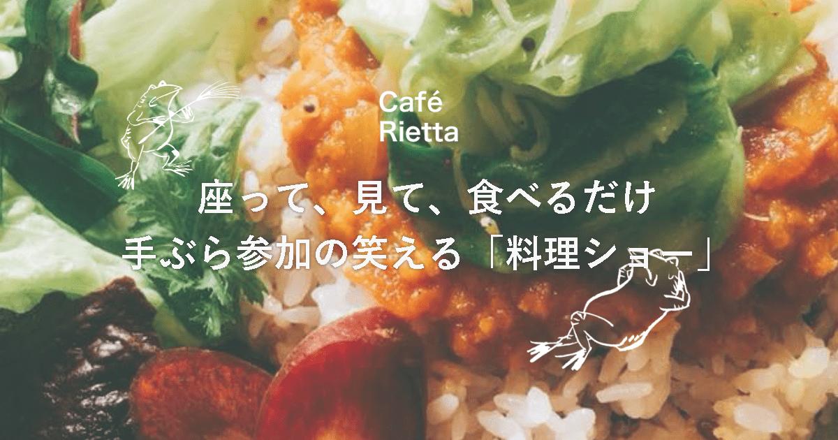 Cafe Rietta